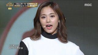 [2016 MBC Drama Awards]2016 MBC 연기대상- TWICE