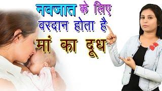 नवजात के लिए वरदान होता है माँ का दूध Navjaat Ke Liye Maa Ka Dudh | Baby Health Guide