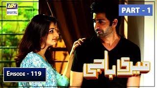 Meri Baji Episode 119 - Part 1 - 19th June 2019 | ARY Digital Drama
