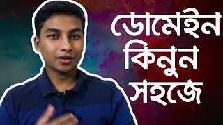 How to buy website domains from Bangladesh - Beginners full guide