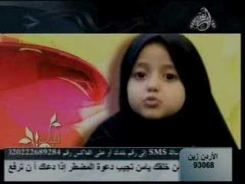 طفلة ظريفة ترتل القرآن Qur an recitation by little girl