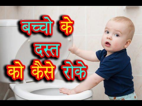 बच्चों  के दस्त को कैसे रोके -  Chote Bache Ke Dast Ke liye Gharelu upchar - Stop Loose Motion