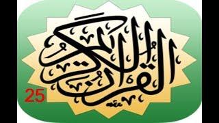 الجزء - الخامس والعشرون  - الشيخ أ د  سعود بن إبراهيم الشريم -