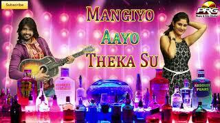 Mangiyo Aayo Theka Su Marwadi Dj Song
