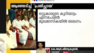 Kerala Congress mouth piece Pratichaya  speaks against Oommen Chandy and Chennithala