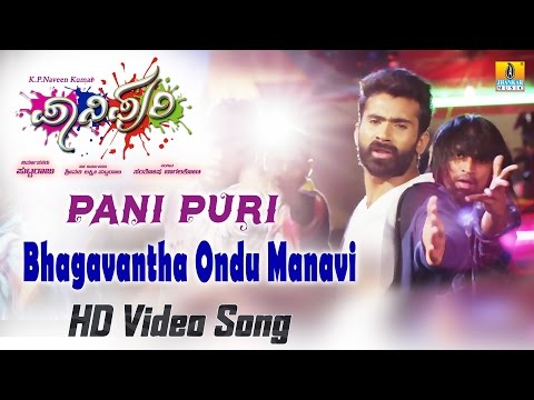 Xxx Mp4 Pani Puri Bhagavantha Ondu Manavi Official HD Video Song Loose Madha Yogesh 3gp Sex