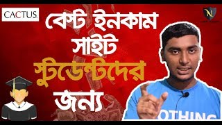 How To Earn $ 500 Per Month Easy Jobs For Students |Cactus Global | Freelancing Home Bangla Tutorial