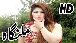 Malanga | Khushboo | Pashto Song | HD Video