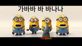 미니언즈(슈퍼배드) 바나나송 가사 [Minions Bananasong]
