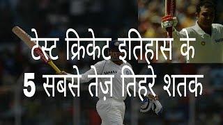 टेस्ट क्रिकेट में 5 सबसे तेज तिहरे शतक 5th fastest triple century in Test cricket