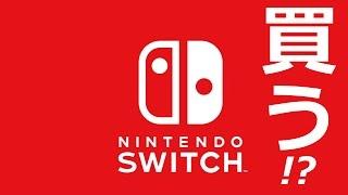 速報!nintendo SWITCH新ハード発表 買う!?