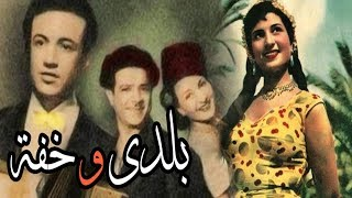 فيلم بلدى و خفة - Balady We Kheffa Movie