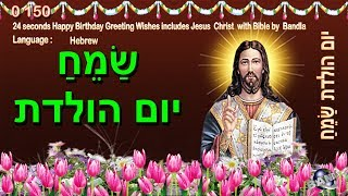 0 150 Hebrew Happy Birthday Greeting Wishes includes Jesus  Christ  with Bible by  Bandla