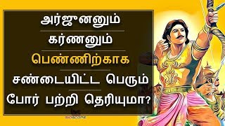 Mahabharatham in Tamil - 21   பெண்ணிற்காக நடந்த போர்   Bioscope