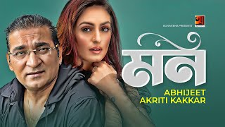 Mon By Abhijeet & Akriti Kakkar | Bangla New Song 2017 | Official lyrical Video