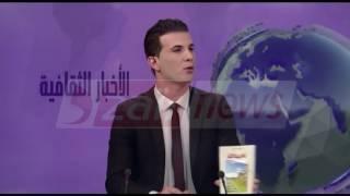 """الصحفية و الكاتبة فاطمة حمدي تتحدث عن """" تغريبة النار """" مع ماليك سليماني في النشرة الثقافية"""