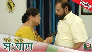 Bangla Natok | Shonghat | EP - 156 | Ahmed Sharif, Humayra Himu, Moutushi, Bonna Mirza