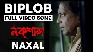 Biplob Full Video Song | Mithun Chakraborty | Rupam Islam | Naxal