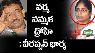 Veerappan Wife Muthulakshmi Flays Ram Gopal Varma | Killing Veerappan Movie | Chennai | 10TV
