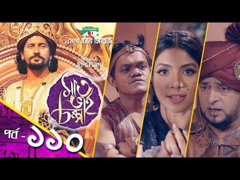 Xxx Mp4 সাত ভাই চম্পা Saat Bhai Champa EP 110 Mega TV Series Channel I TV 3gp Sex