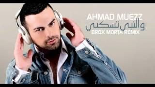 Ahmad Muezz - Winnabi Toskoti (BROX MORTA REMIX) - أحمد معز - والنبي تسكتي - ريمكس