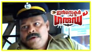 Malayalam Movie | Inspector Garud Malayalam Movie | Dileep | Takes Innocent for a Ride
