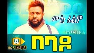 በባዶ BEBADO Ethiopian Movie  -  2018 ሙሉ ፊልም