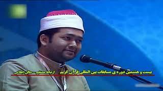 28 International Qirat Competition in Iran Egypt (Qari Ahmad bin yusuf Bangladeshi)