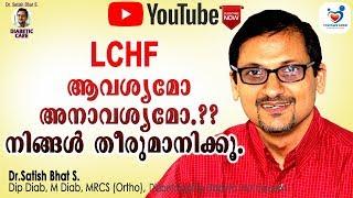 LCHF ആവശ്യമോ അനാവശ്യമോ? നിങ്ങൾ തീരുമാനിക്കൂ  Dr.Satish Bhat S. Diabetic Care