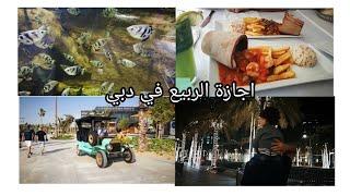 فلوق اجازتي في دبي(اليوم الاول) /الجميرة بيتش +حوض السمك في دبي مول