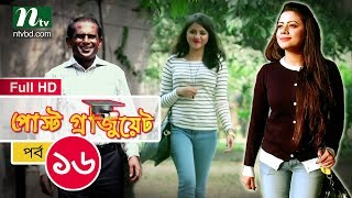 Bangla Natok Post Graduate (পোস্ট গ্রাজুয়েট) | Episode 16 | Directed by Mohammad Mostafa Kamal Raz