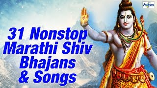 31 Nonstop Marathi Shiv Bhajans & Songs | Shankarachi Bhakti Geete | Marathi Devotional Songs