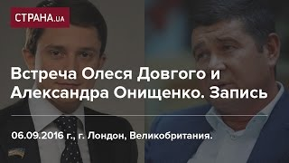 Встреча Александра Онищенко и Олеся Довгого. Запись разговора