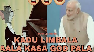 Kadu limbala aala kasa god pala | f.t 😂tom v|s modi 😂| Whatapp status video 😂