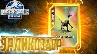 ЭРЛИКОЗАВР И ЧИСТОЕ ЗОЛОТО - Jurassic World The Game #111