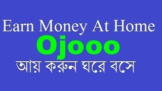 Ojooo Earn $.02 to $10 par day bangla tutorial.