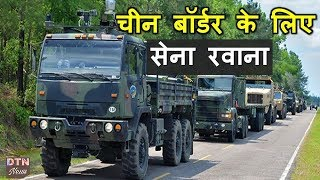 चीन बॉर्डर पर चीनी सेना की हलचल बढ़ी, भारत ने रवाना सेना की टुकड़ी ।।