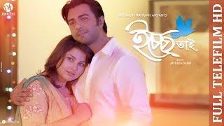 Ichhe Tai | Eid Special Telefilm | Apurba | Jenny | Bangla Natok & Telefilm