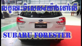 Fourth feature of Subaru Forester 2019 fifth generation,