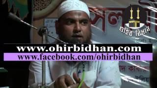 Latest Bangla Waz HD by Shaikh Amanullah Bin Ismail Al Madani