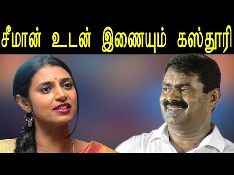 Xxx Mp4 Tamil News Kasthuri Speech At Seeman's Naam Tamilar Katchi Conference On Neet Tamil Live News 3gp Sex