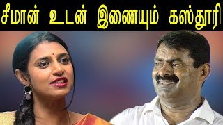 tamil news | kasthuri speech at seeman's naam tamilar katchi conference on neet | Tamil live news |