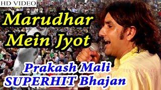 Prakash Mali SUPERHIT Baba Ramdevji Bhajan : Marudhar Mein Jyot | Bikaner Live | Rajasthani Bhajan