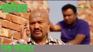 MISHU SABBIR & SAMIHA ER NEW bangla natok পটাসিয়াম,