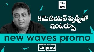 Comedian Prudhvi Raj Exclusive Interview PROMO | 30 Years Industry | New Waves