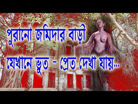 Xxx Mp4 Bhootbari My Hot Ghost Bhoot Banglo Ghost House Purana Haveli 3gp Sex