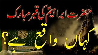 Hazrat Ibrahim Ki Qabar Mubarik Kahan Ha?