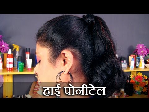 Beauty Tips in Hindi - High Ponytail Hairstyle By Beautician Sonia Goyal - हाई पोनीटेल हेयरस्टाइल