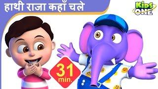 हाथी राजा कहाँ चले हिंदी बालगीत | Hathi Raja Kahan Chale Hindi Rhymes for Kids | 31 Min Compilation