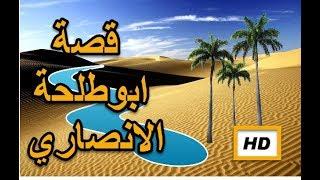 هل تعلم | قصة ابو طلحة الانصاري | اروع قصة - قصص الصحابة